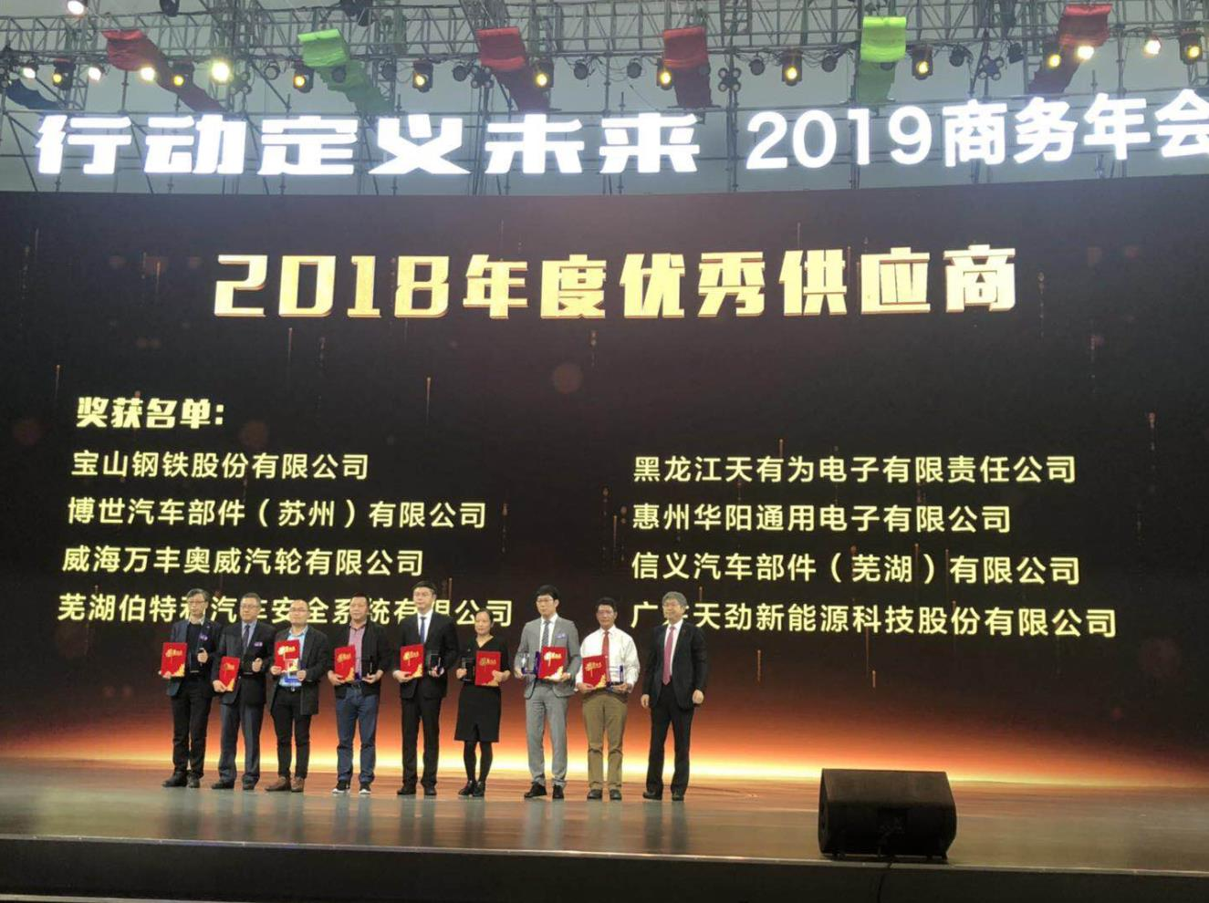 Tianjin Co., Ltd. is honored as
